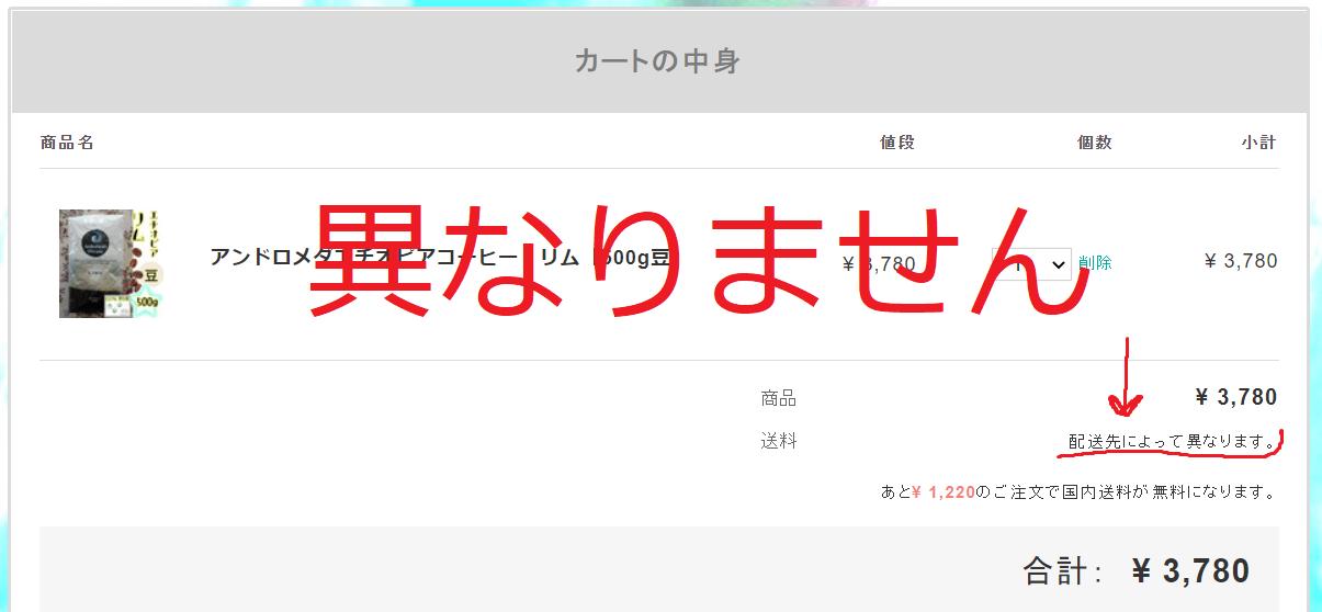 人気のお取り寄せコーヒー豆、送料一律370円キャンペーン実施中!