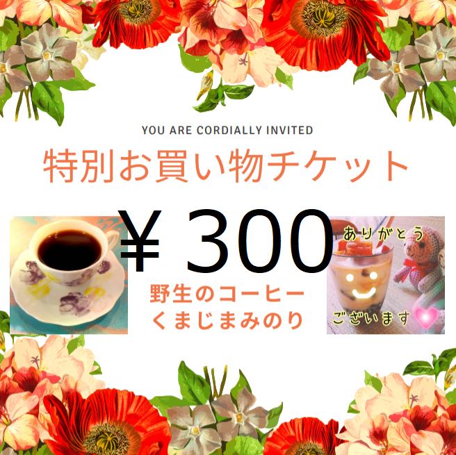 【終了】¥300お買い物クーポン☆感謝の気持ちを込めて・・・!!