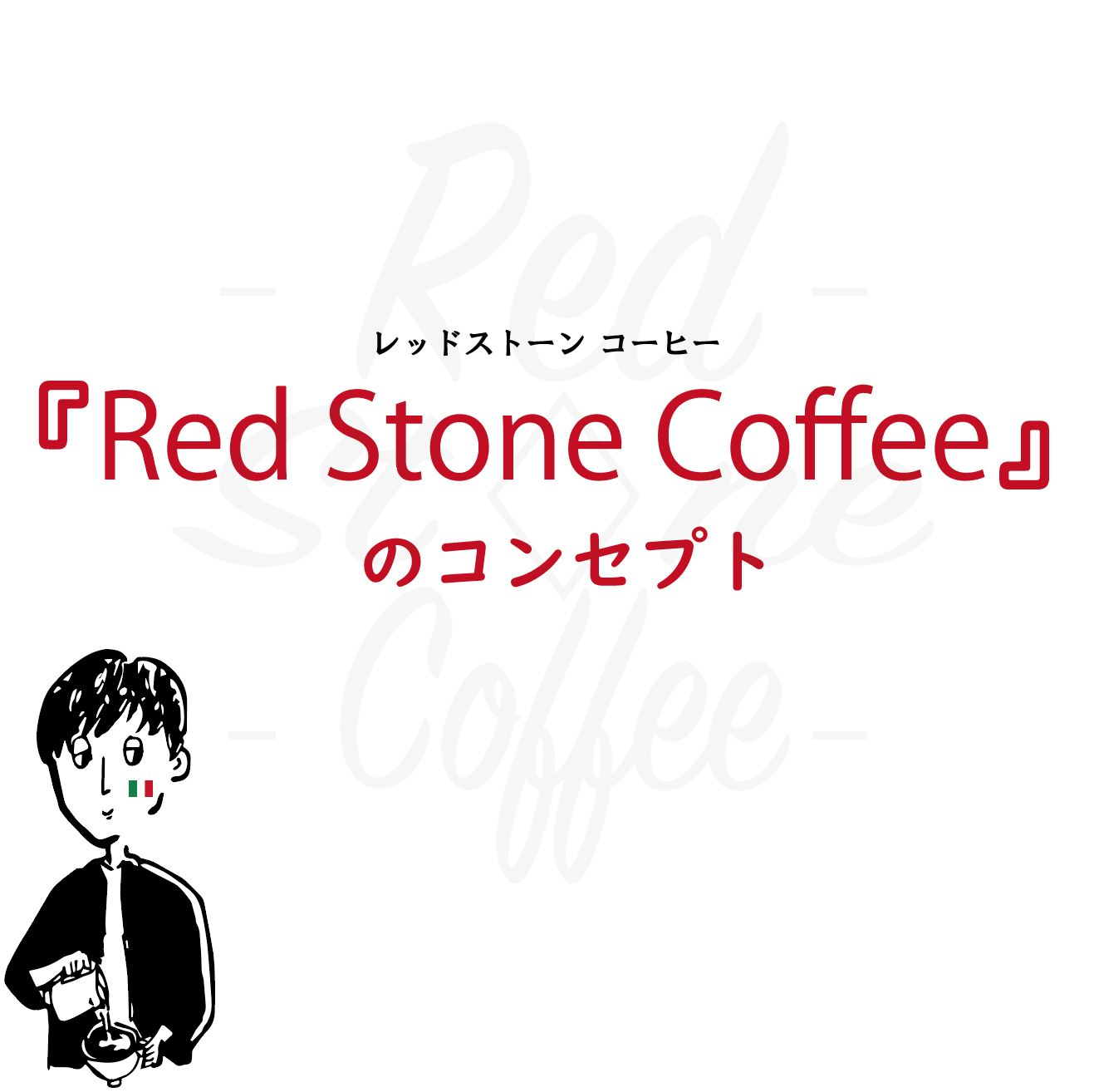 Red Stone Coffee コンセプト