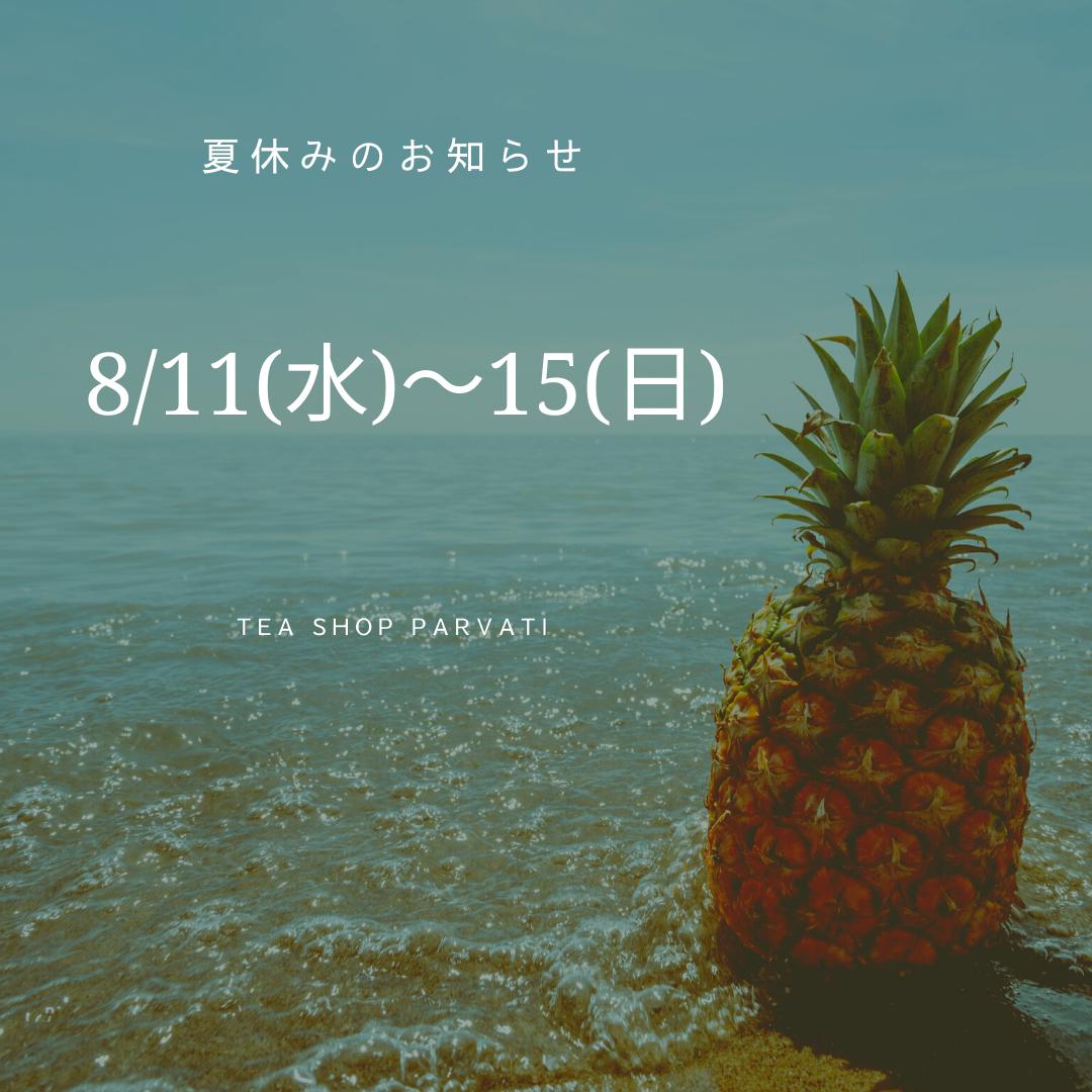 【夏休みのお知らせ】