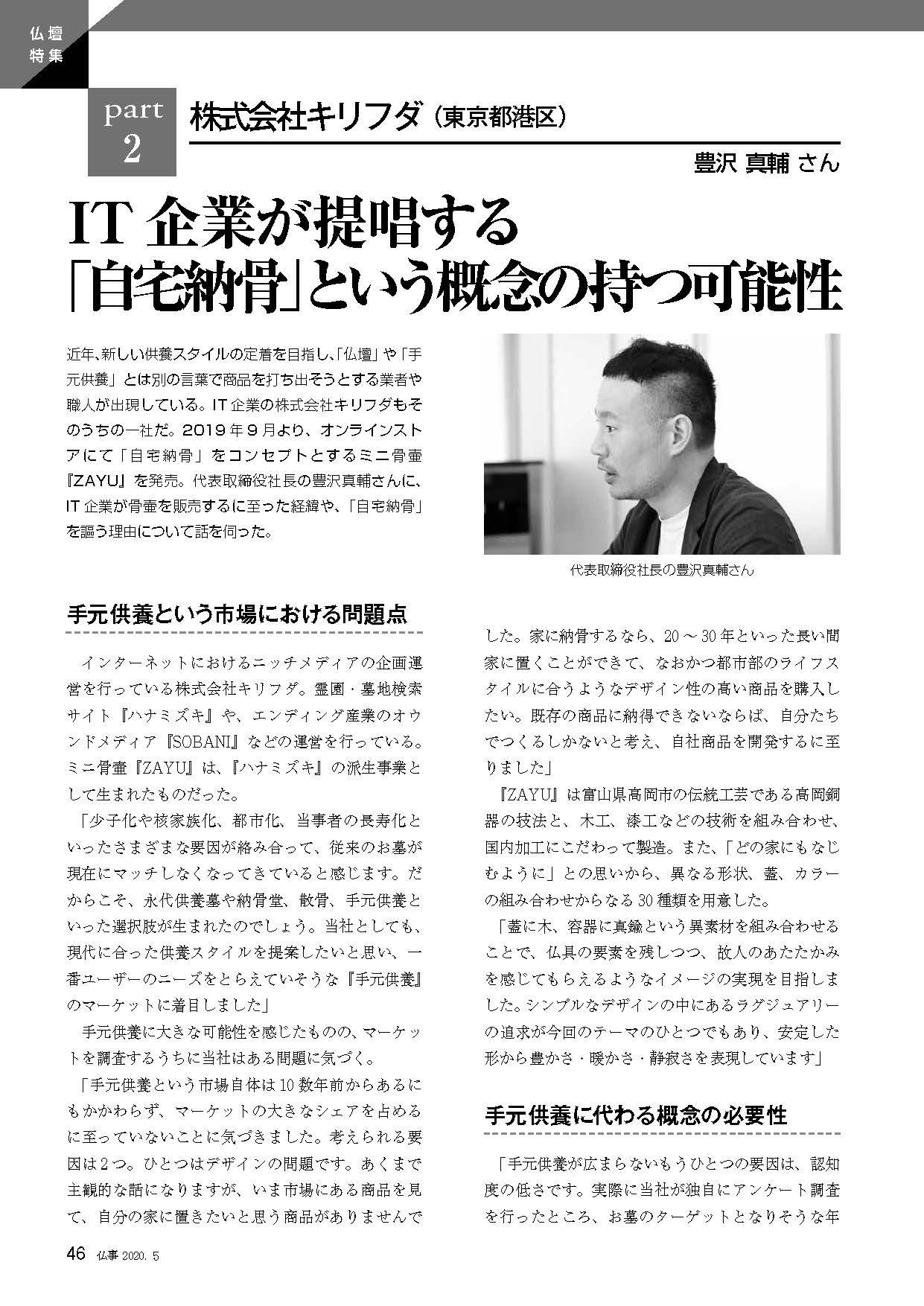 6/1 月刊仏事2020年5月号で『ZAYU』が取り上げられました。