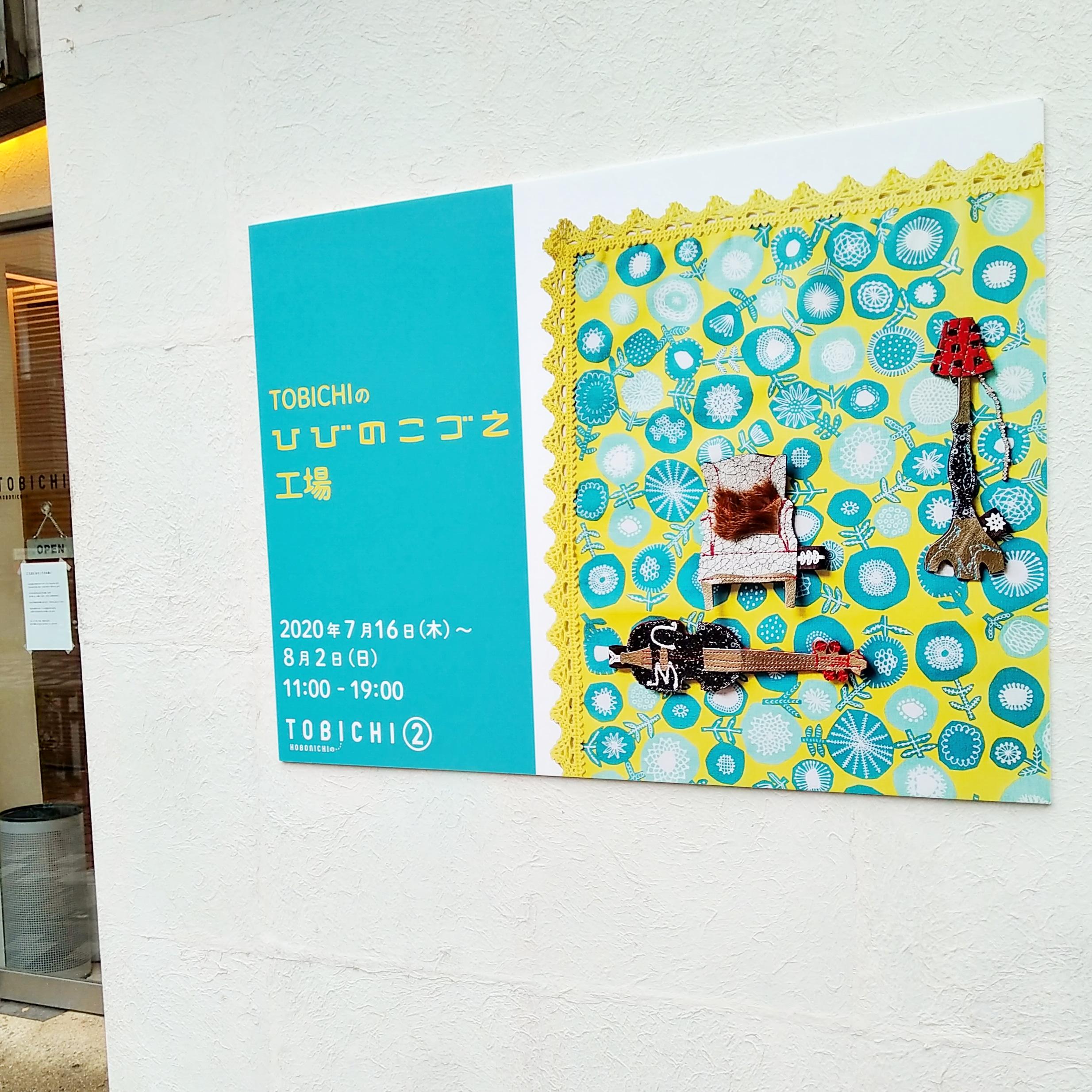 「ひびのこづえ工場」TOBICHI2 にて開催中