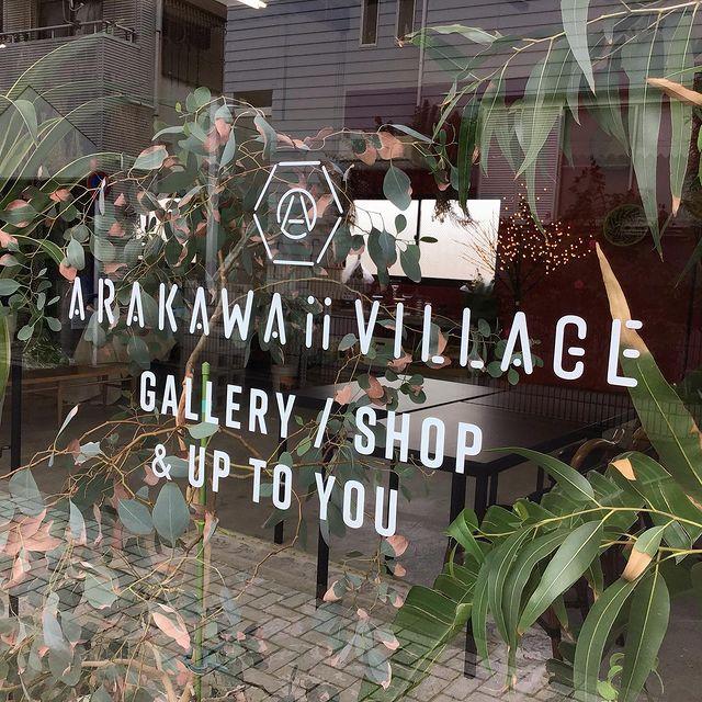 ARAKAWA ii VILLAGE 9/18(土)、リニューアルオープンします!