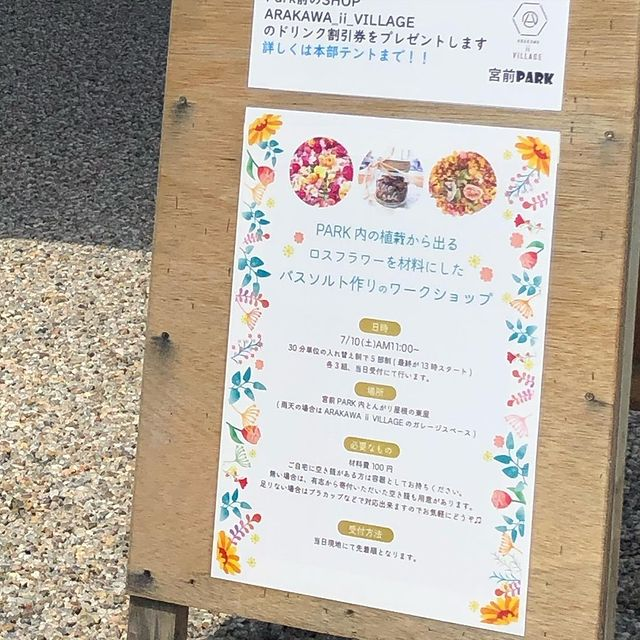 ARAKAWA ii VILLAGE 🍃宮前PARK芝生広場OPENイベント大盛況でした!🍃
