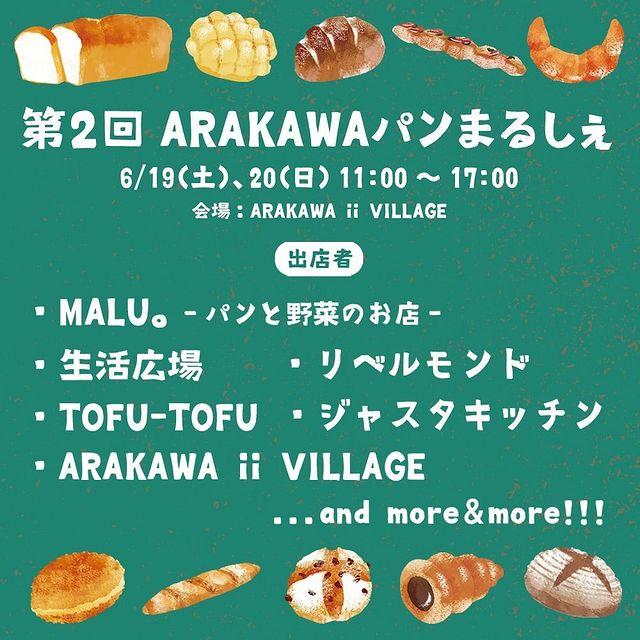 ARAKAWA ii VILLAGE 【イベント・展示情報】第2回ARAKAWAパンまるしぇ🥖