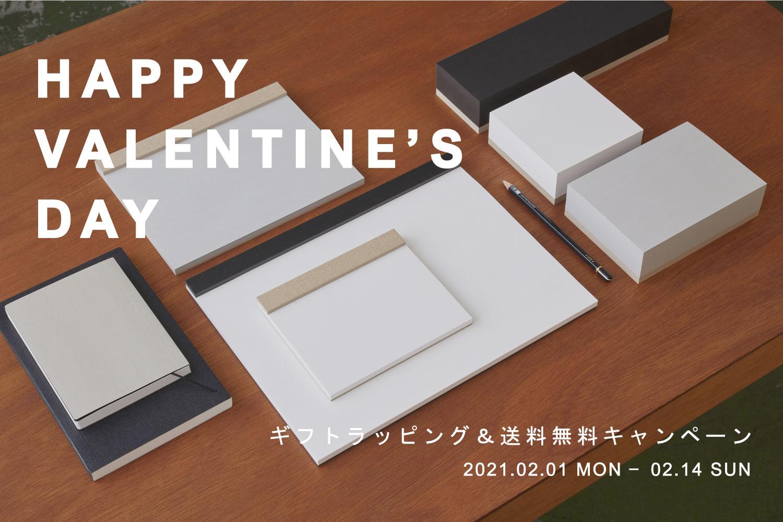 ・・・バレンタインギフト ラッピング&送料無料キャンペーン・・・