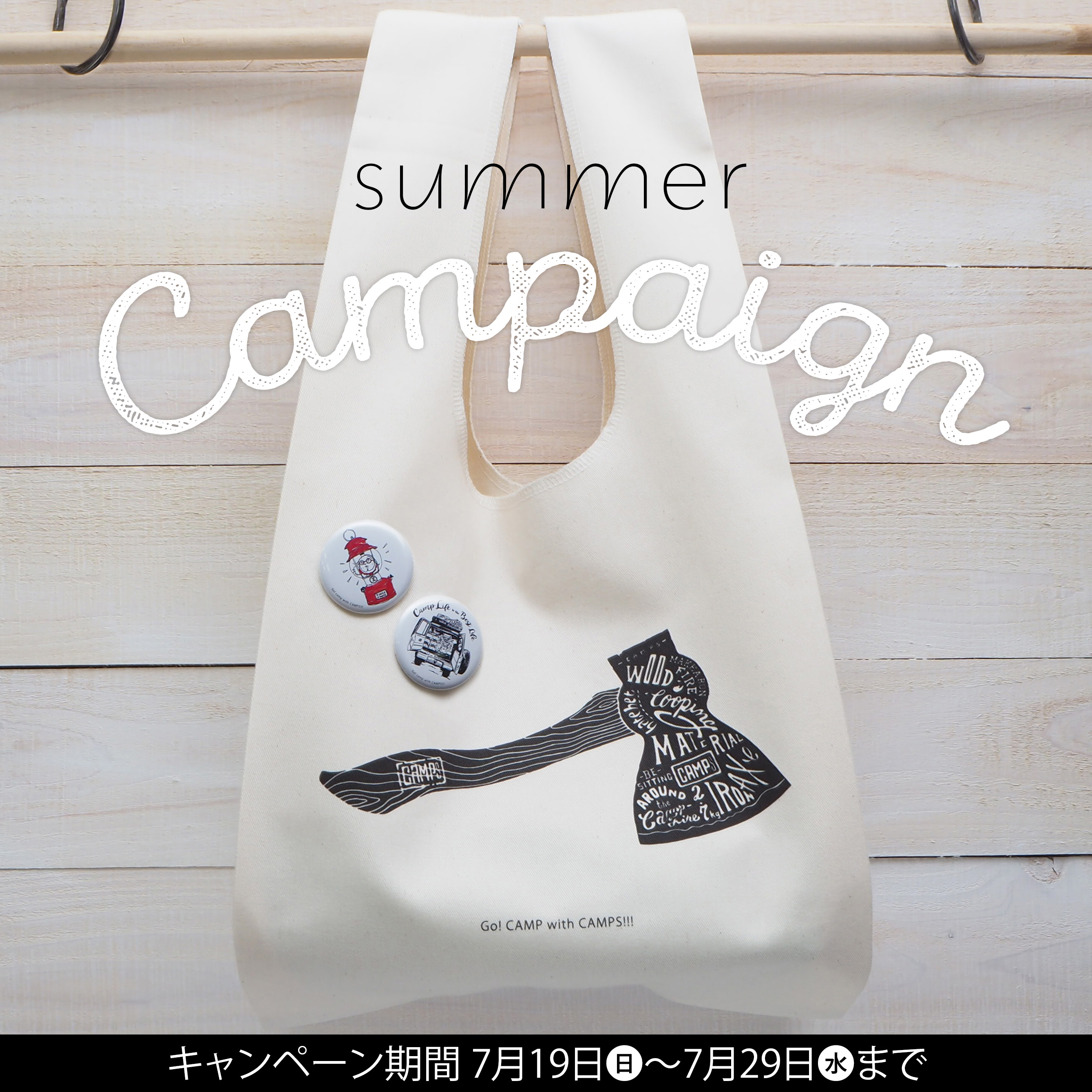 Summer Campaign!!!