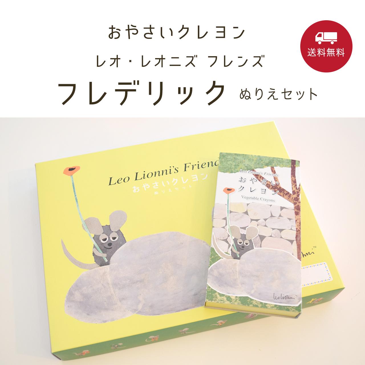 レオ・レオニ作「フレデリック」の魅力とおやさいクレヨン&ぬりえセット