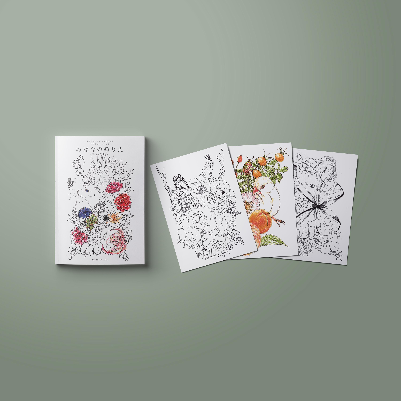 母の日ギフトにもおすすめの「おはなのぬりえ -Flower&Story-」が発売中!