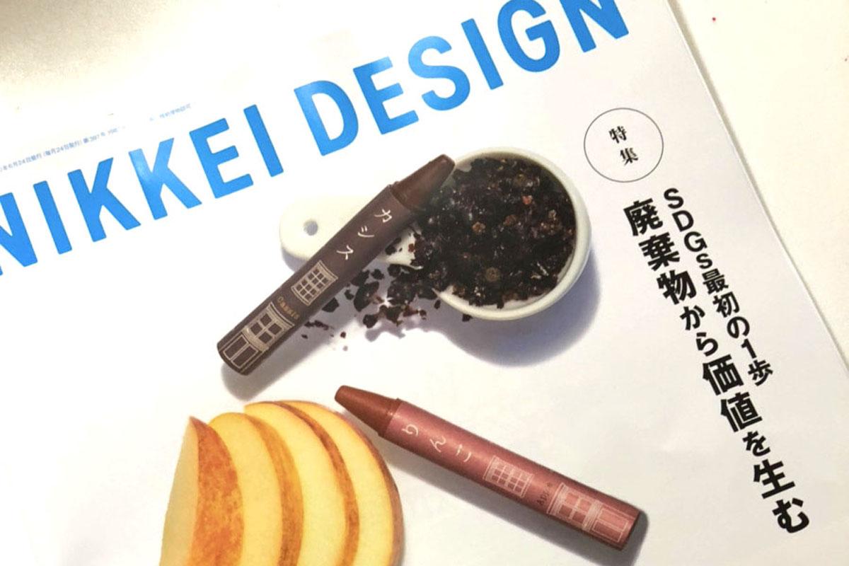 【日経デザイン7月号表紙掲載】mizuiroの環境への取り組み