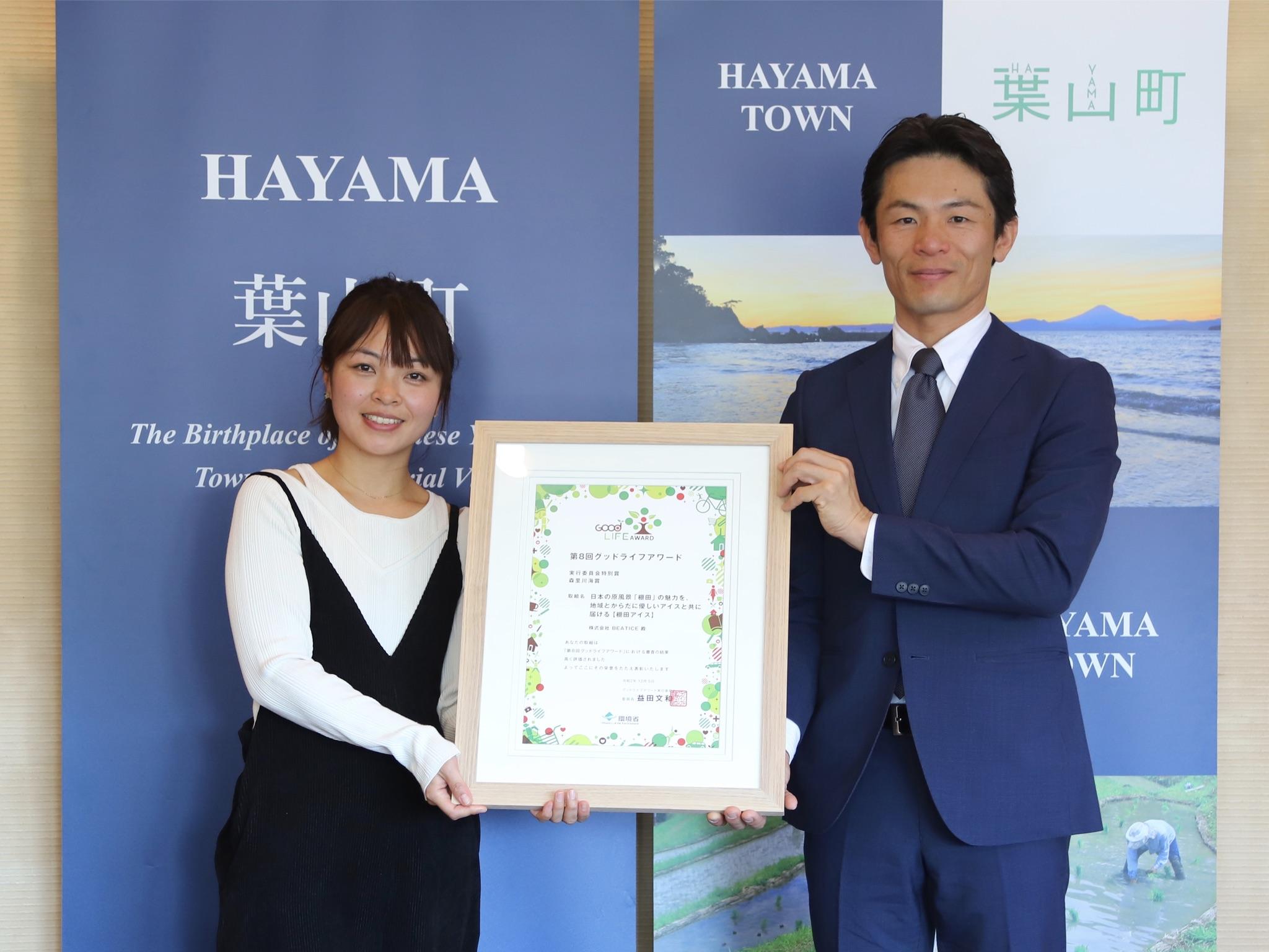環境省グッドライフアワードを受賞しました。