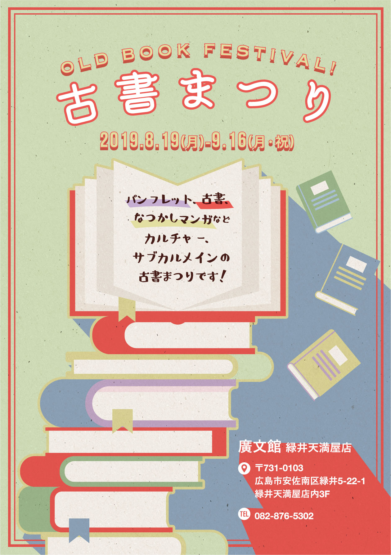 久しぶりに地元広島の書店さんでの「古書まつり」です。
