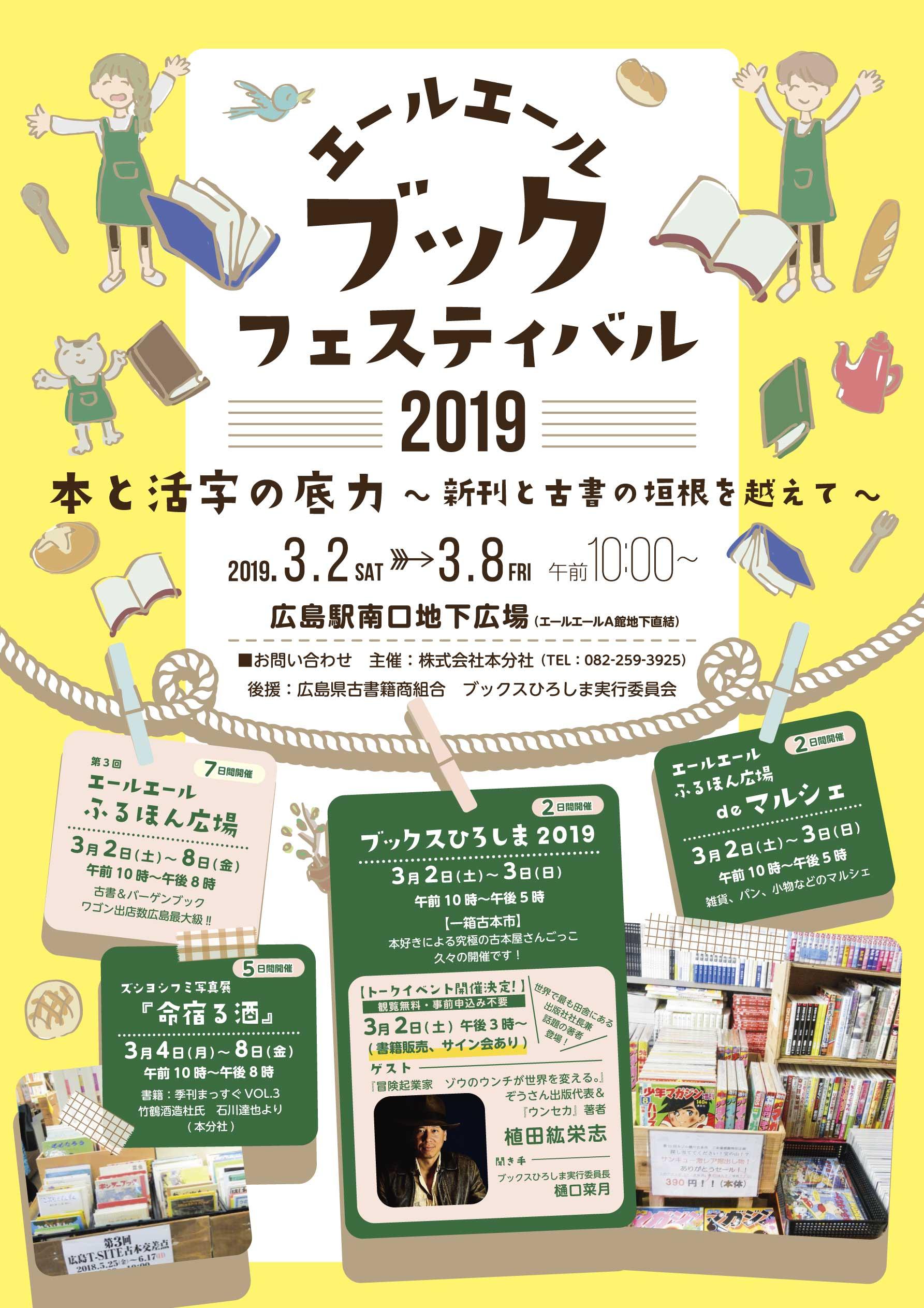 「新刊と古書の垣根を超える」イベント参加店様を大募集中です!