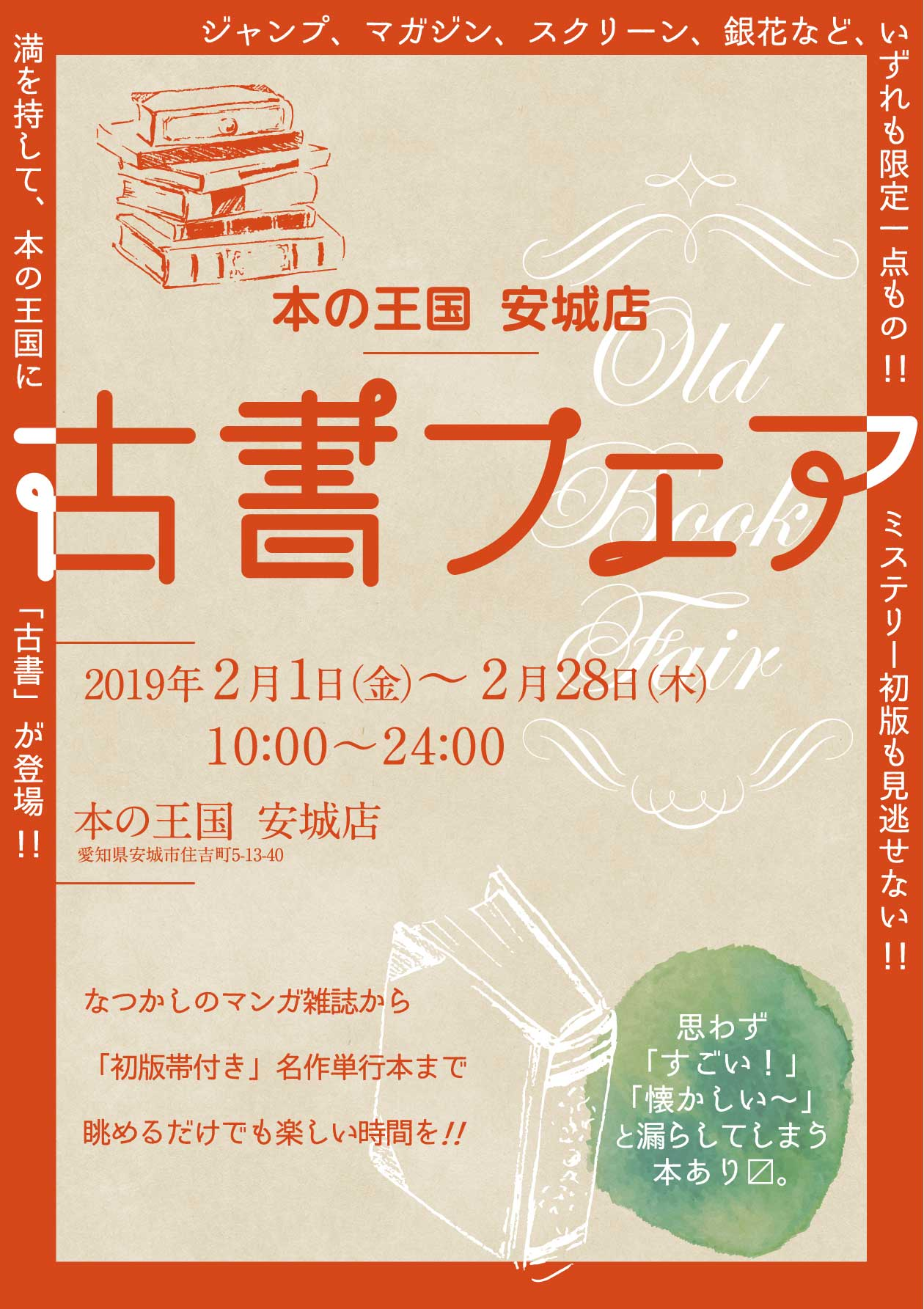 愛知県安城市にて「古書フェア」開催決定!!