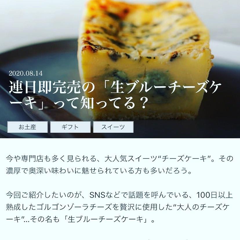 『生ブルーチーズケーキAo』東京カレンダーに掲載していただきました。