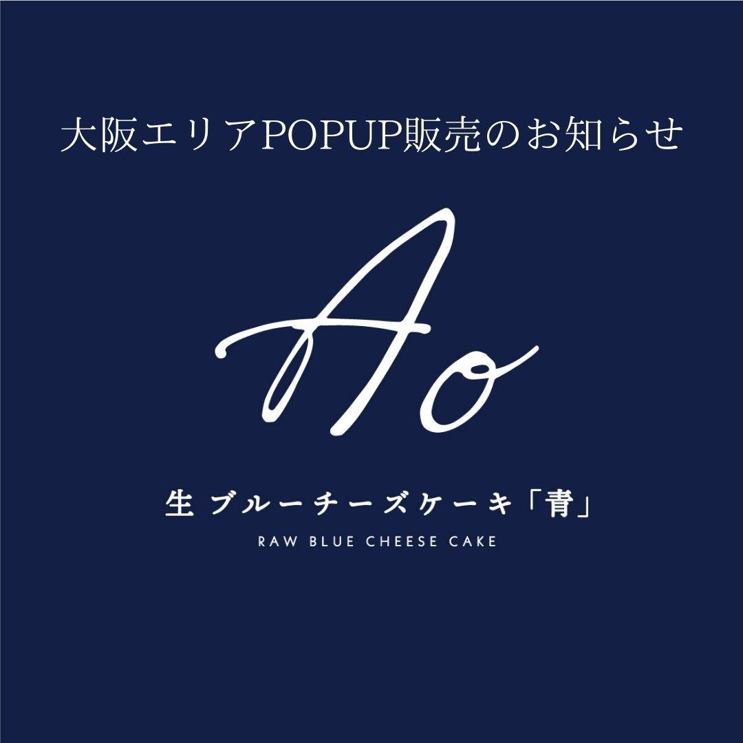 【生ブルーチーズケーキ青】大阪エリア4店舗POP UP販売のお知らせ