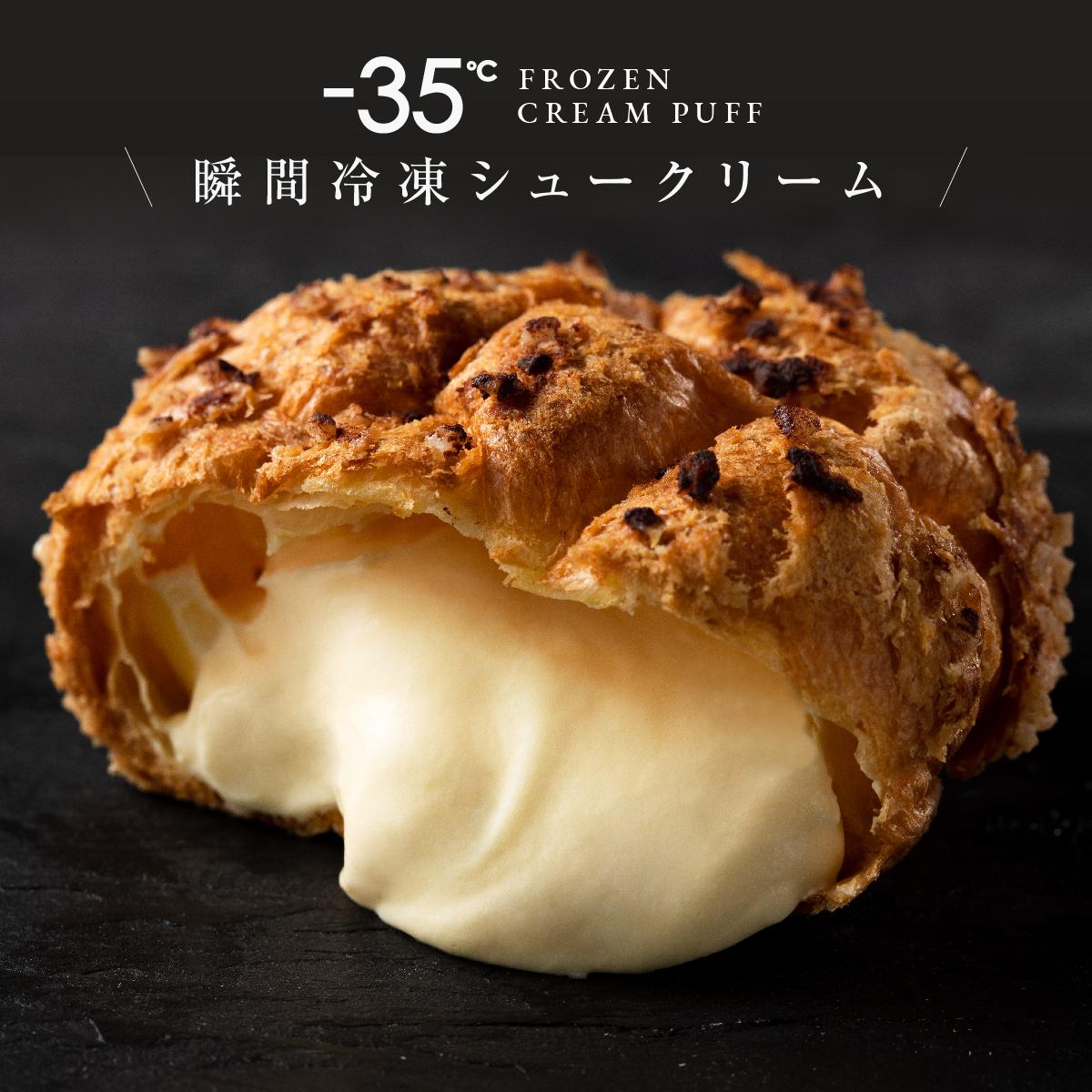 【-35℃】瞬間冷凍シュークリーム販売のご案内※別サイトでの販売