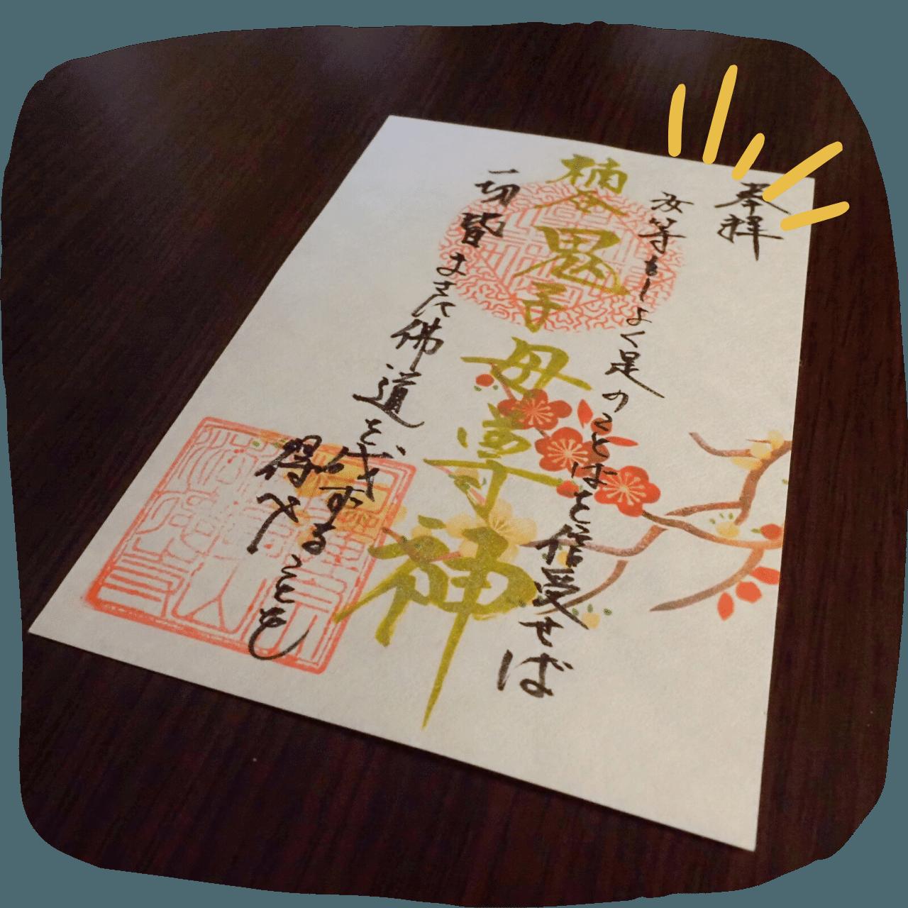 令和3年2月「鬼子母尊神 御朱印」金字限定御朱印―今回は、梅をあしらっております