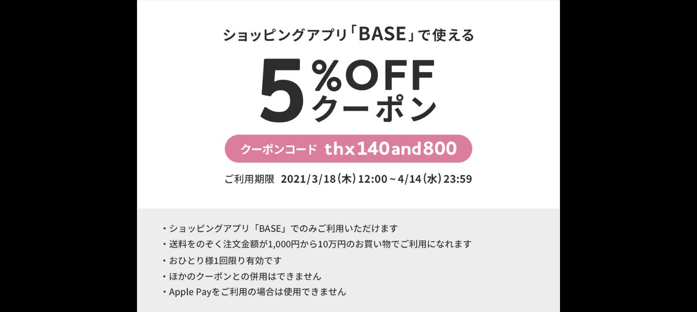 【3/18~4/14 期間限定!】5%OFFクーポンをプレゼント中♪