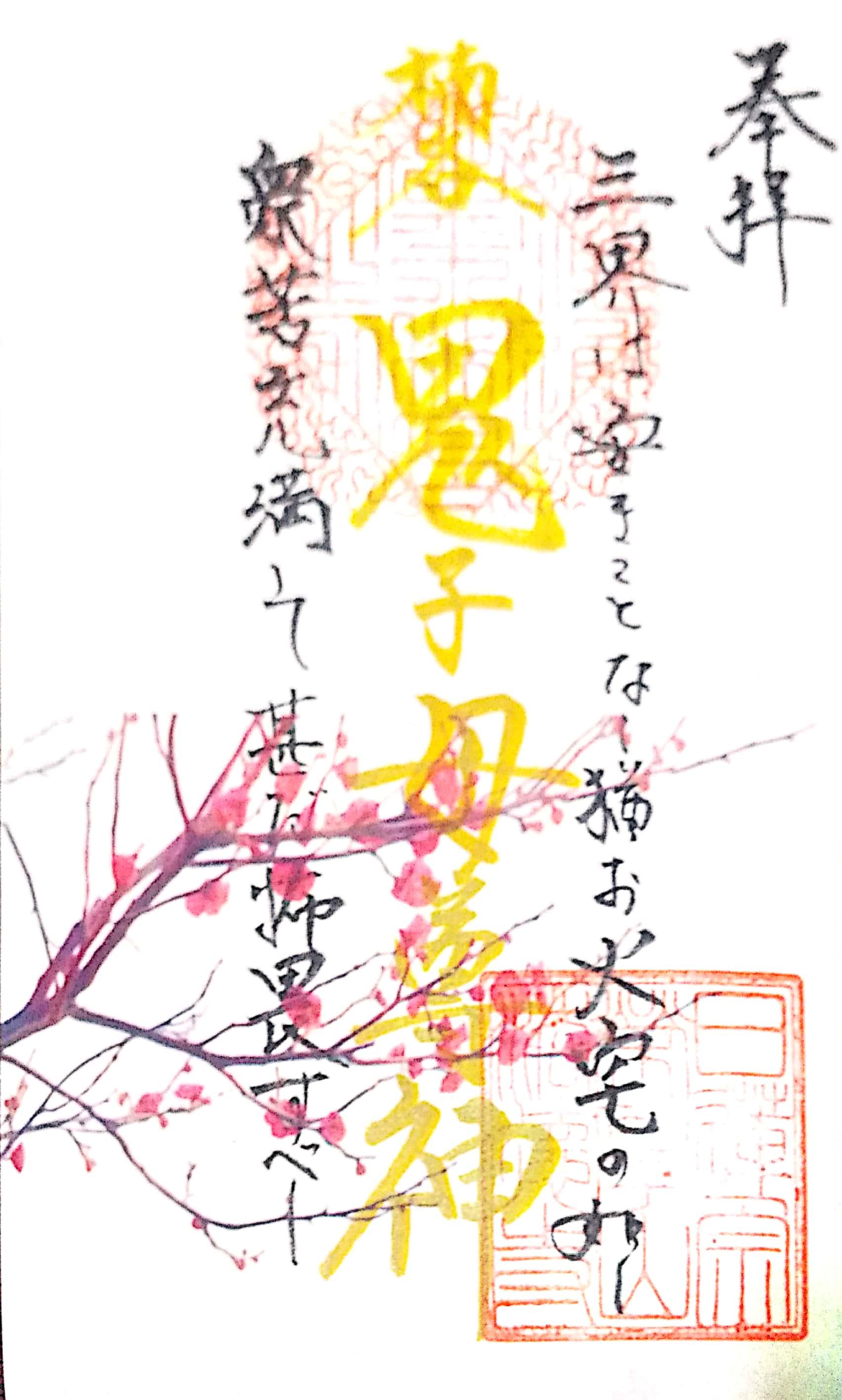 令和3年新春「鬼子母尊神 御朱印」金字限定御朱印―今回は、紅梅をあしらっております