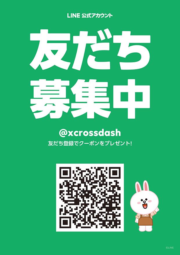 LINE公式アカウントにて友達登録キャンペーン!お得なクーポン情報のほかキャンペーン企画実施!