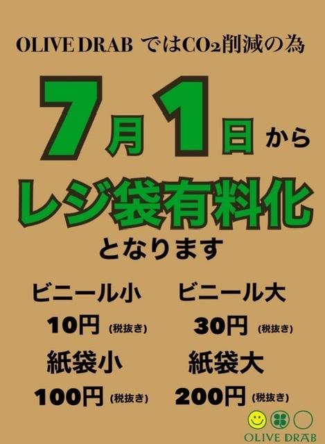 【レジ袋・紙袋有料化のお知らせ】
