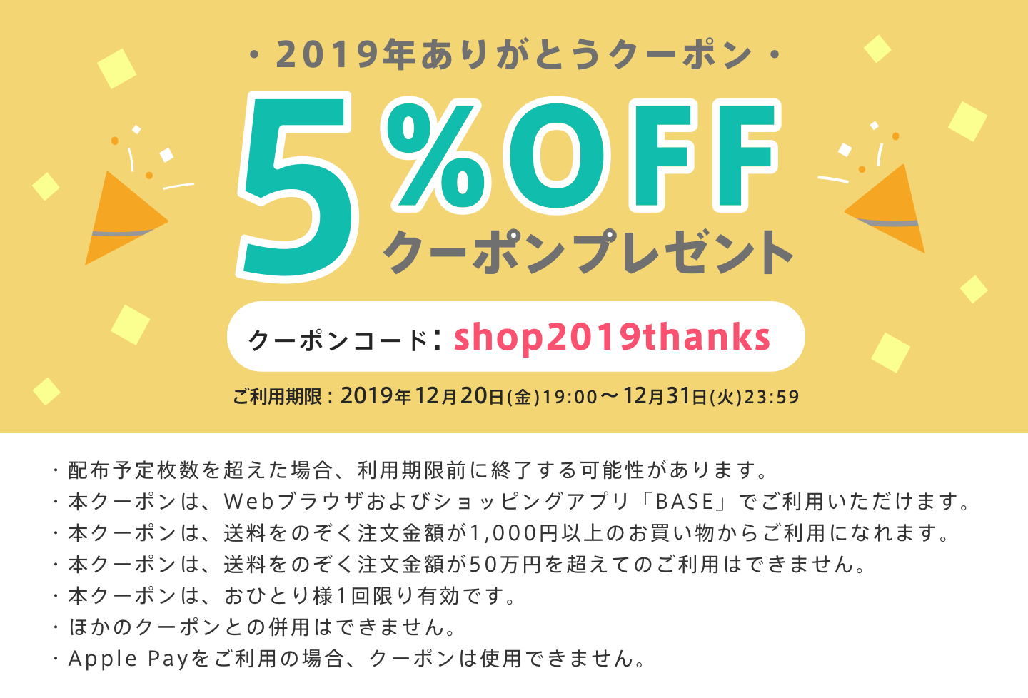 ALL 5% off! 2019年ありがとうクーポン