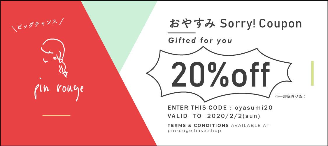 なんと20%off! 1/23~2/2 【おやすみ sorry! クーポン】を発行!