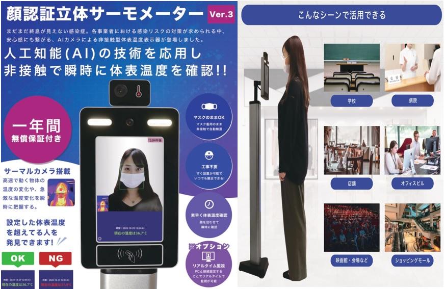 「顔認証立体サーモメーター Ver.3 」取り扱い開始します。