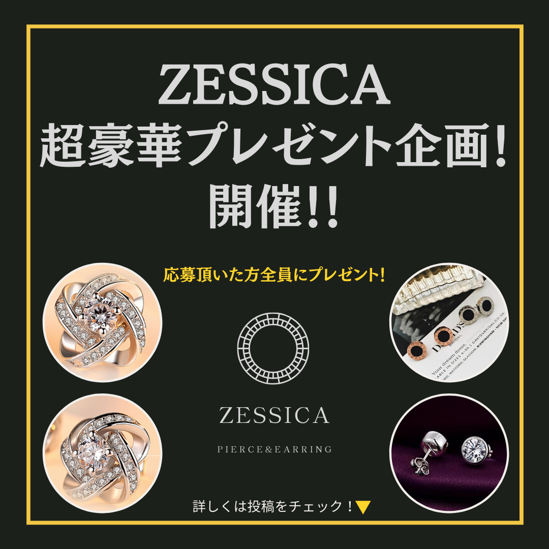 ZESSICA プレゼント企画 第3弾 開催中!