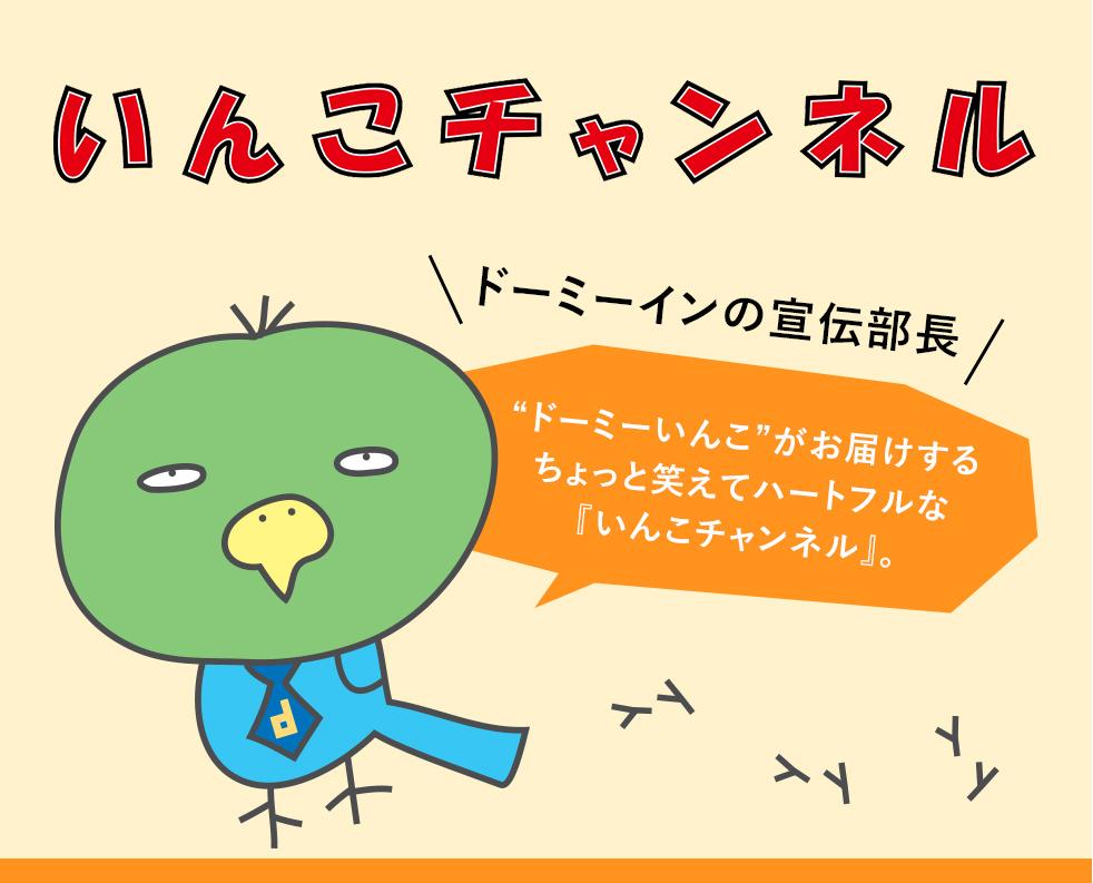 期間限定!『いんこチャンネル』開設!