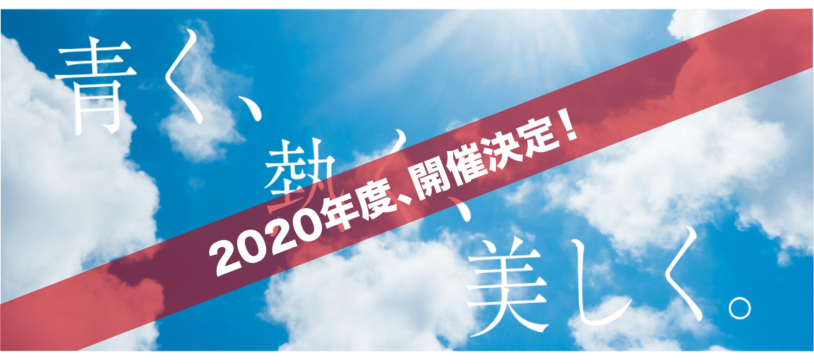 2020年度も開催決定!