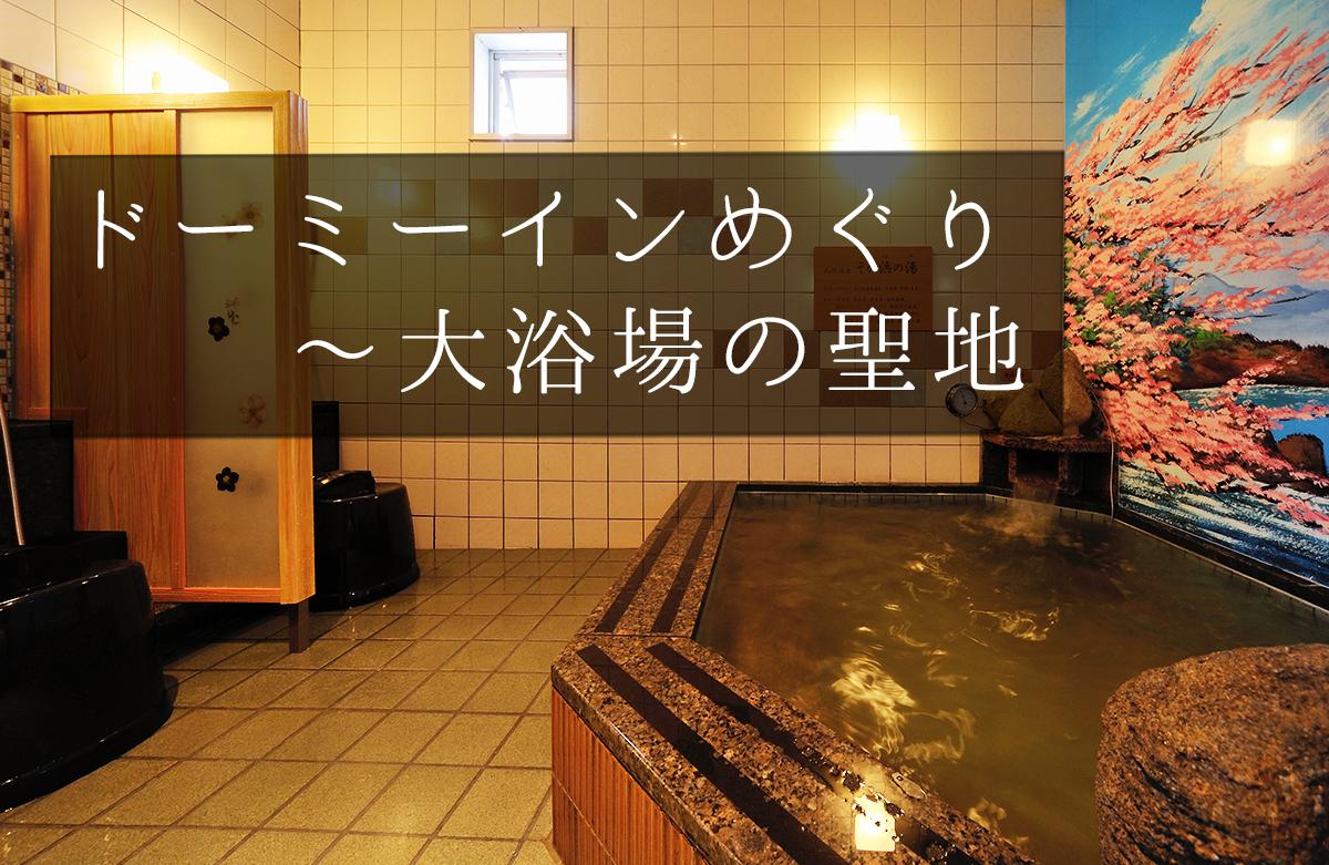ドーミーインめぐり<53> 〜大浴場の聖地
