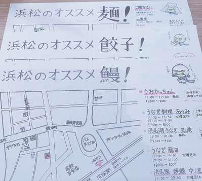 当館オリジナル!駅近ご当地グルメマップ♪