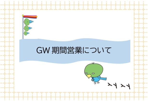 DOMINISTORE GW期間の営業についてお知らせ