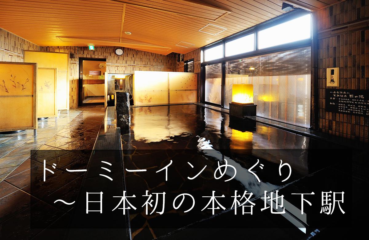 ドーミーインめぐり<64> 〜日本初の本格地下駅