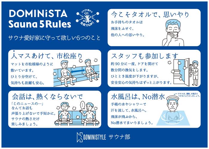 DOMINISTA Sauna  5  Rules