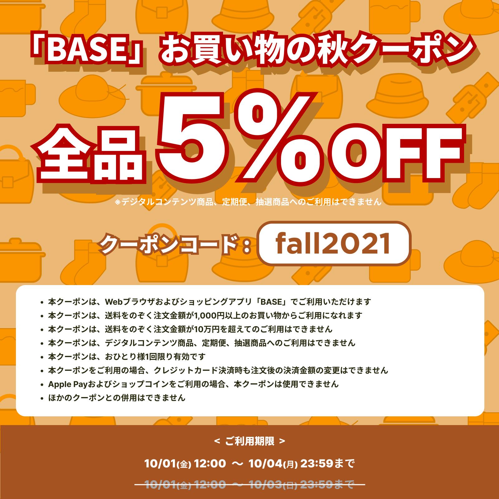 秋の週末のお買い物に!全品5%OFFクーポン配布中!【10/1(金)-10/4(月)】
