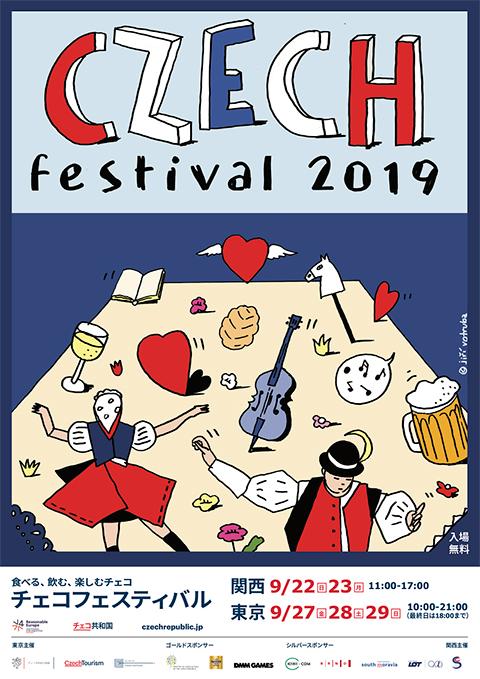 お知らせ♡チェコフェスティバル2019に物販参加します!