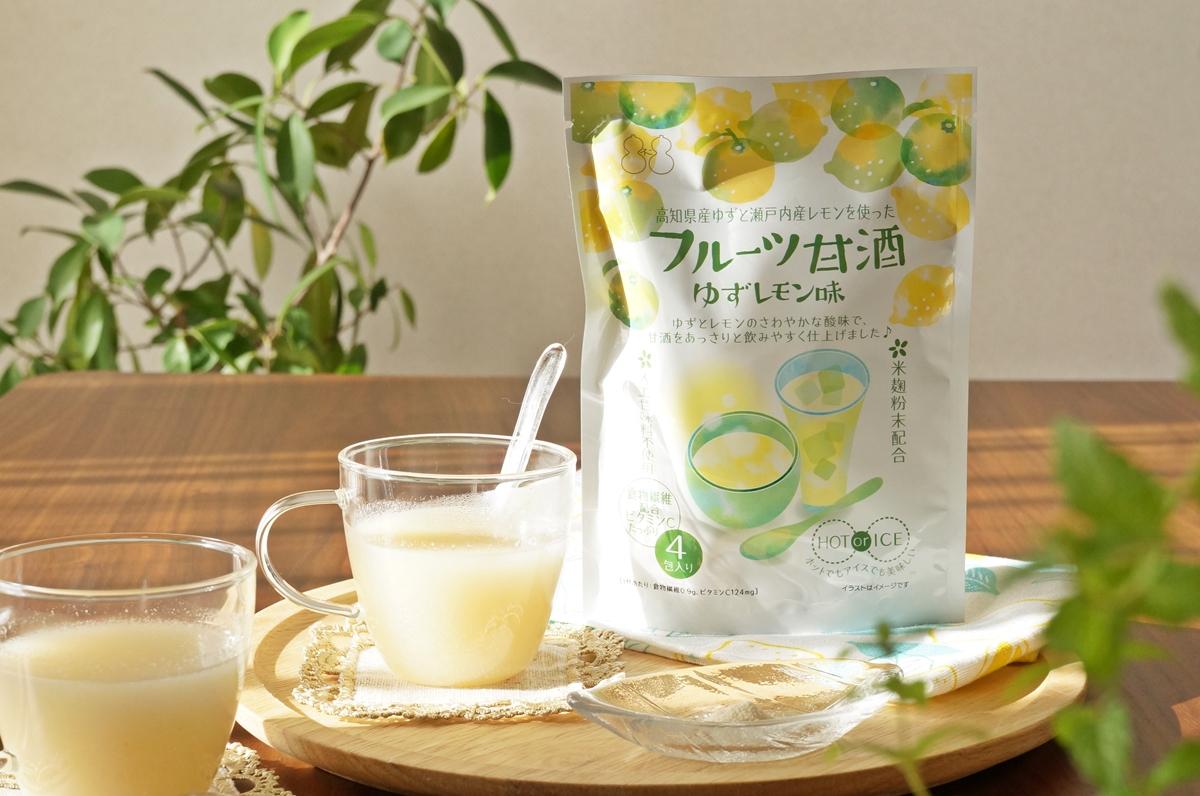 ゆず&レモンの爽やかさと、甘酒がピタリとハマる!【フルーツ甘酒 ゆずレモン味】