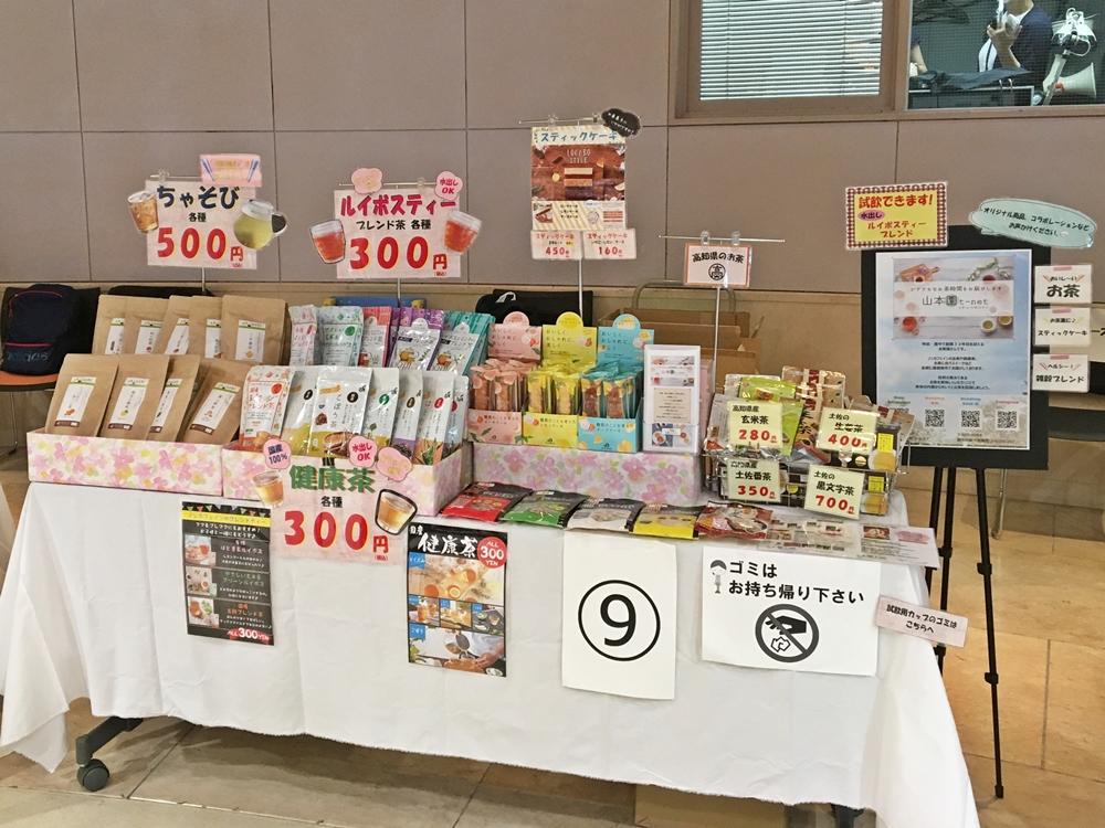 9/14(土)駅伝セミナー&見本市2019@ドーンセンター(大阪)に出店いたしました!