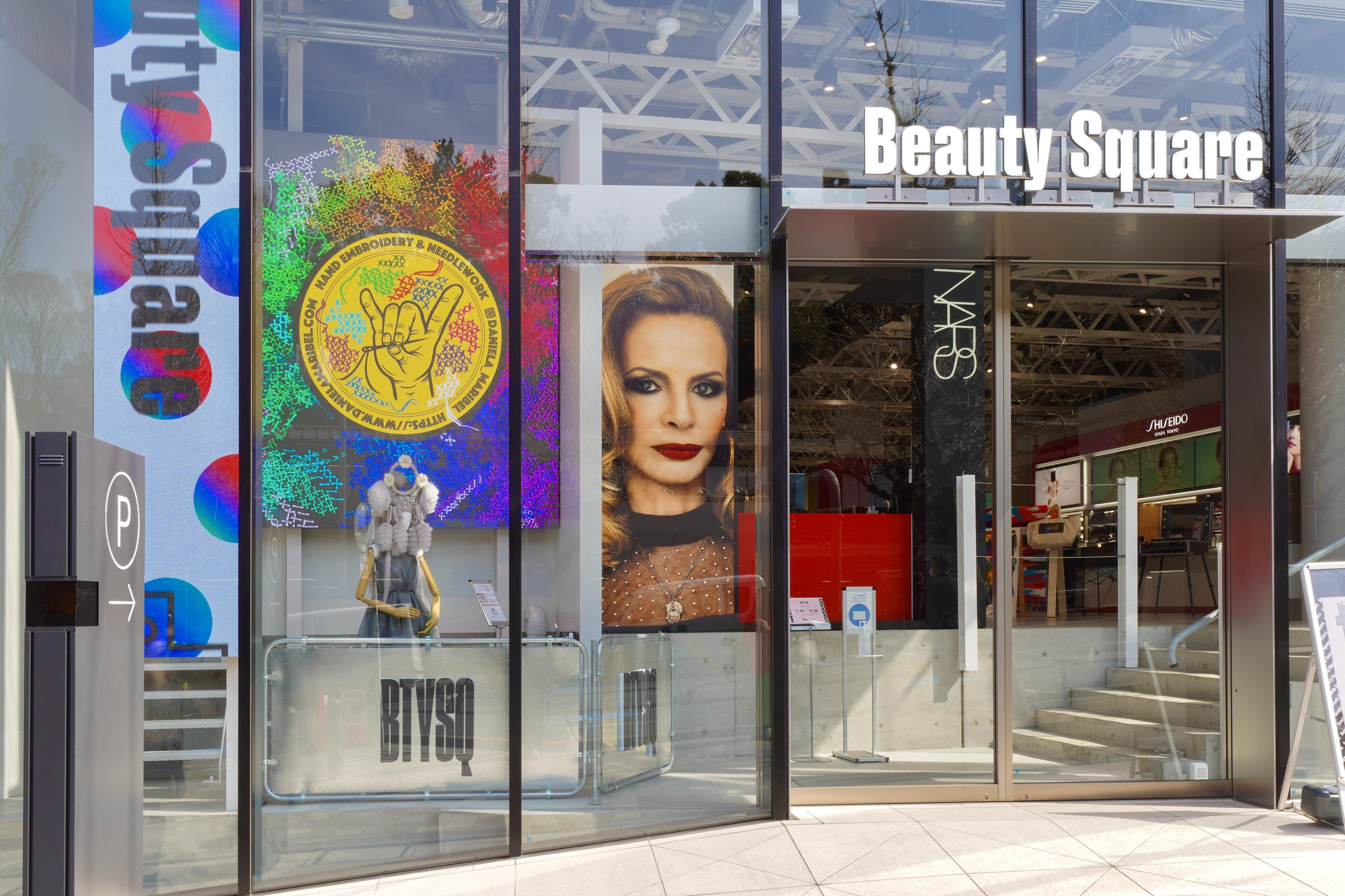 資生堂Beauty Square