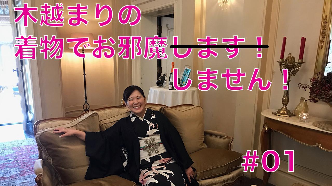 \加花オリジナル襦袢の柄を大募集!/