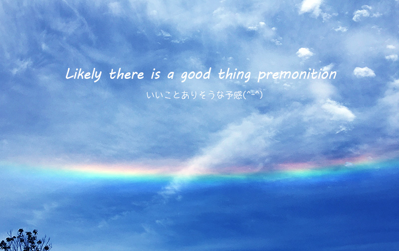 水平な虹、環水平アーク!なんかいいことありそう!!