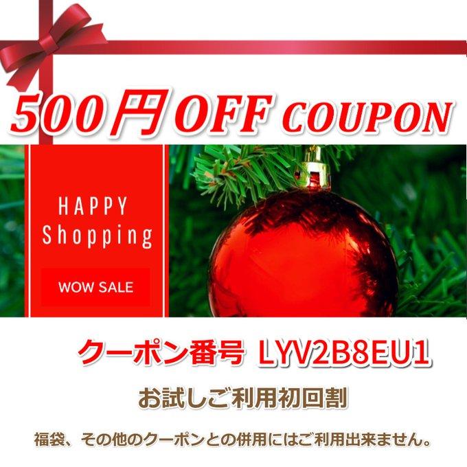 【ショップを初めてご利用の方、限定】¥500OFFクーポンはこちら
