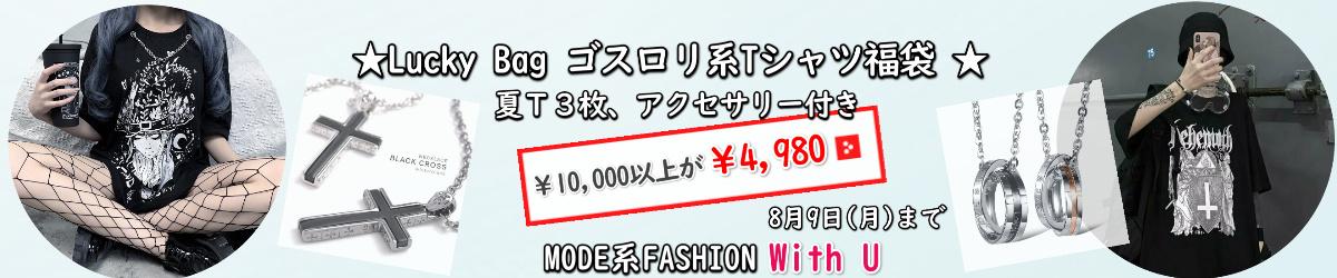 夏Tシャツ 福袋 Lucky Bag ¥10,000以上が¥4980円 セール 【数量・期間限定8月