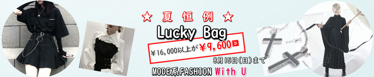 夏恒例 Lucky Bag は15日までヾ(•ω•`)o