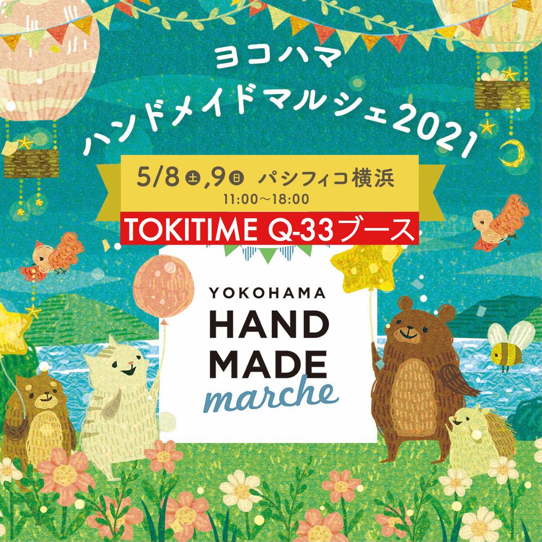 5/8(金)、5/9(土)にパシフィコ横浜にて開催されるヨコハマハンドメイドマルシェに出店します