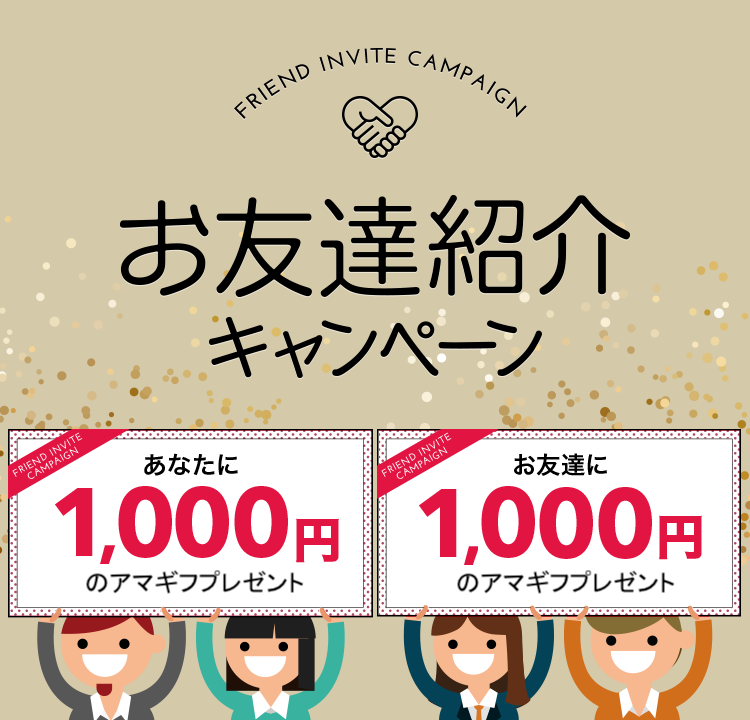 【ご注文者様限定】お友達紹介キャンペーン Amazonギフト券1000円分プレゼント