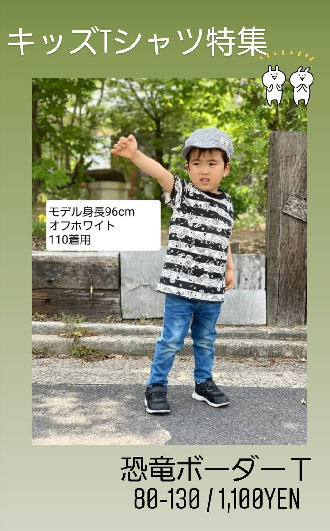 キッズTシャツ特集♪